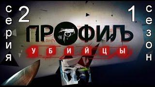 Профиль убийцы 1 сезон 2 серия
