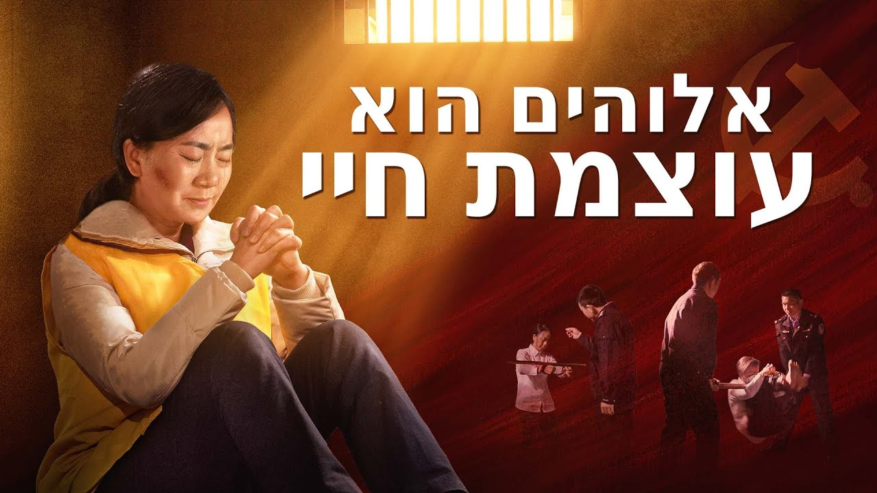 Hebrew Christian Movie | & # 39; God is the power of my life & # 39;