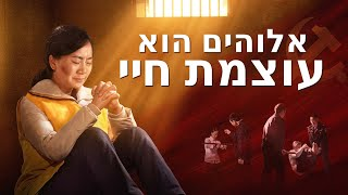 Hebrew Christian Movie | 'אלוהים הוא עוצמת חיי'