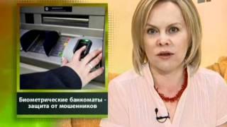 Утро с Губернией.Что умеет банкомат?(, 2011-06-15T00:27:48.000Z)
