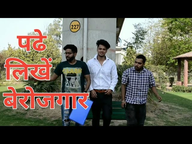 Padhe Likhe Berozgaar | The Educated Velle