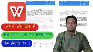 How to Install Hindi Font (Kruti dev / Kundli) in Android Mobile Phone screenshot 2