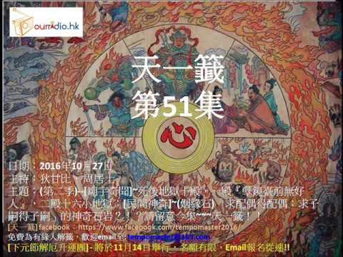 天一籤 [第51集] (地獄十殿/ 姻緣石)