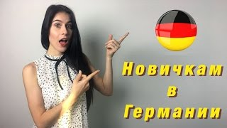 10 важных деталей переехавшим в Германию 🇩🇪 Важно знать ❗❗