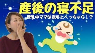 産後すぐから始まる夜泣きや夜間の授乳。育児中のママには睡眠不足はつ...