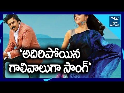 Gaali Vaaluga Song From Pawan Kalyan's Agnathavasi Movie | New Waves
