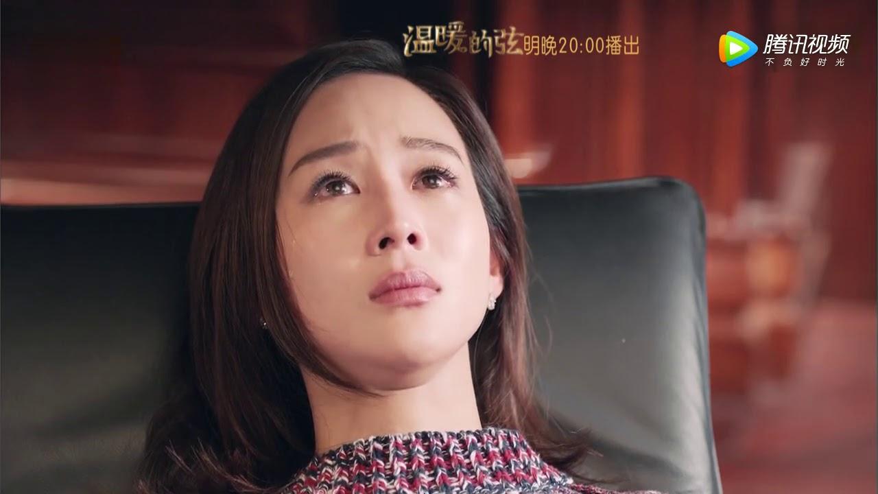 溫暖的弦 第33集預告【觀達影視官方頻道】 - YouTube