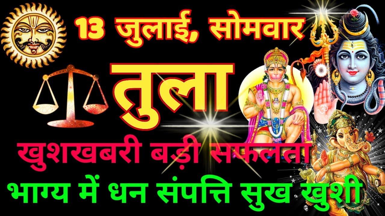 Tula rashi 13 July 2020 Aaj Ka Tula Rashifal Tula rashi 13 July जय