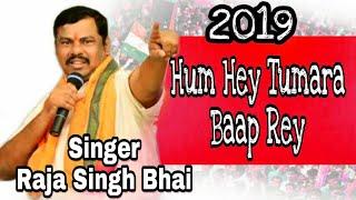 Raja singh New Song 2019 || Hum hey Tumara Baap || 2019 SriRama Navami song || Hum Par ankh vutaney
