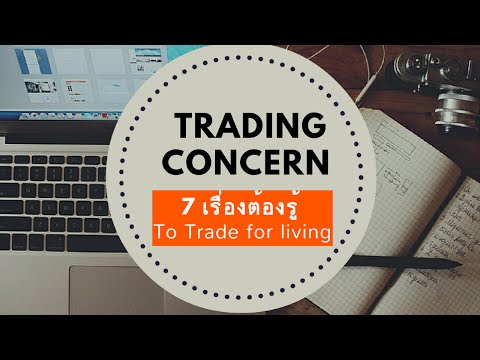 Forex สอน เทรด : 022.Course : Trading Concern