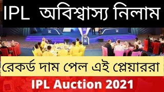 ipl full auction 2021 in bengali /Most expensive players in ipl auction 2021/ipl auction bangla
