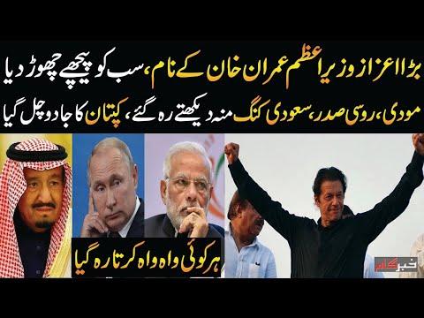 Muhammad Usama Ghazi: PM Imran Khan Ne Kamal Kar Diya, Imran Khan Zindabad