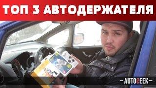 Обзор 3 самых популярных автомобильных держателей для телефона | Autogeek