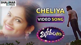 Download Hindi Video Songs - Vinodam 100% Movie || Cheliya Video Song || Sampoornesh Babu, Ashwini || Shalimar Songs