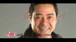 Kawkab Tany New Arrangement - Medhat Saleh كوكب تانى توزيع جديد - مدحت صالح