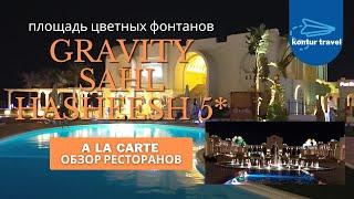 ЕГИПЕТ 2020 ХУРГАДА ОБЗОР ресторанов А ЛЯ КАРТ отеля GRAVITY Sahl Hasheesh 5 ЦВЕТНЫЕ ФОНТАНЫ