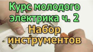 Набор инструментов начинающего электрика Курс Электрика своими руками ч2(, 2016-06-24T06:00:00.000Z)