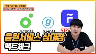 #음원 어플 어떤게 좋을까? #2Q21 (feat. 플…