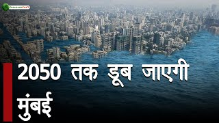2050 तक डूब जाएगी मुंबई, Recent research says Mumbai could go underwater by 2050
