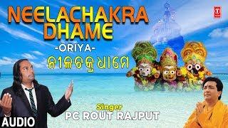 Neelachakra Dhame I Oriya Jagannath Bhajan I PC ROUT RAJPUT I New Latest Oriya Bhajan I Full Audio