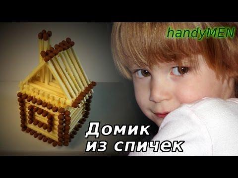 Смотреть онлайн Домик из спичек - House of matches (своими руками поделки из дерева)-handyMEN-UniversalMAN