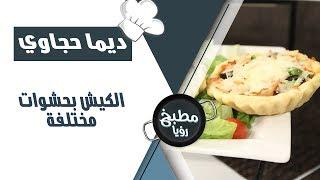 الكيش بحشوات مختلفة - ديما حجاوي ونيفين النمر