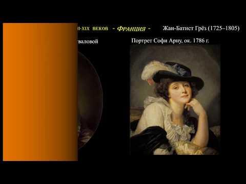 Мастера европейской живописи XVII - XIX веков