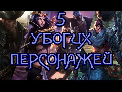 видео: league of legends ТОП 5 Плохих персонажей hasagi