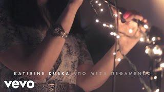Смотреть клип Katerine Duska - Apo Mesa Pethamenos