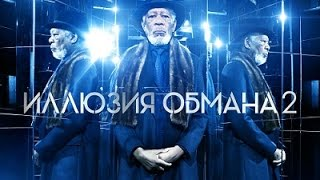 Иллюзия Обмана 2: Второй Акт - 2й Дублированный HD Трейлер 2016