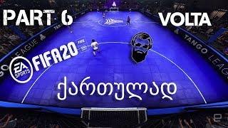 FIFA 20 VOLTA ქართულად ქუჩის ფეხბურთი ნაწილი 6 მსოფლიო ჩემპიონატი