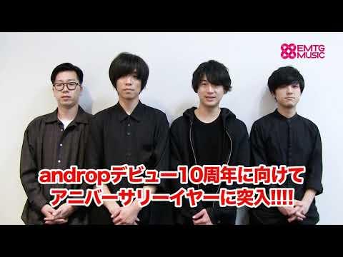 androp『daily』コメント動画 Mp3
