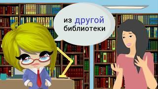 Что вы знаете о библиотеке?