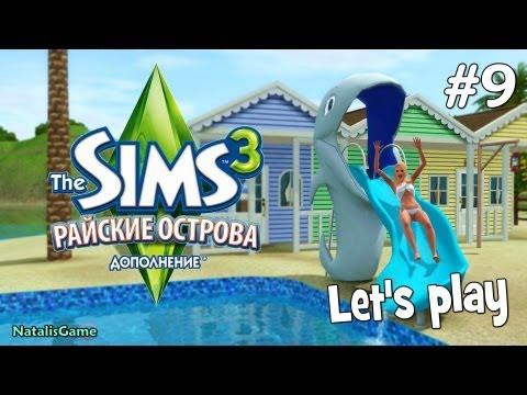 Давай играть Симс 3 Райские острова #9 Нападение акулы