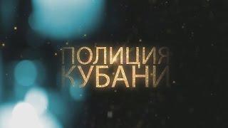 Полиция Кубани (новогодний фильм 2015)