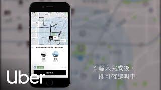 乘客端|Uber App 教學 |多點上下車 thumbnail