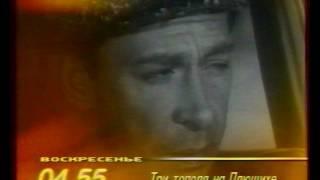 Реклама, программа передач и окончание эфира (ОРТ, 7 марта 1998)