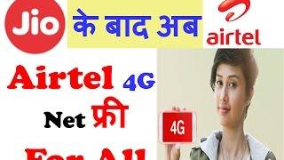 JIO के बाद अब Airtel भी देगा 1 साल 4G Net | जल्दी देखे यह Video