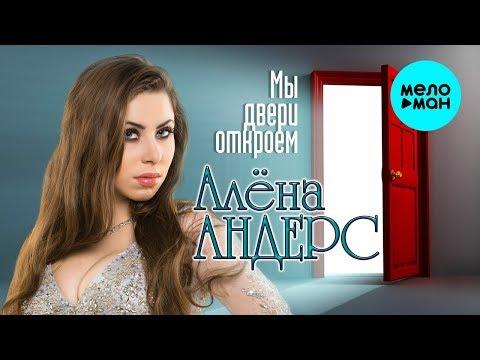 Алёна Андерс - Мы двери откроем Lyrics