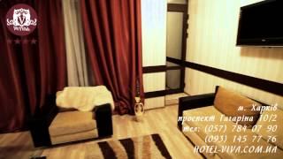 видео отель в центре столицы Украины