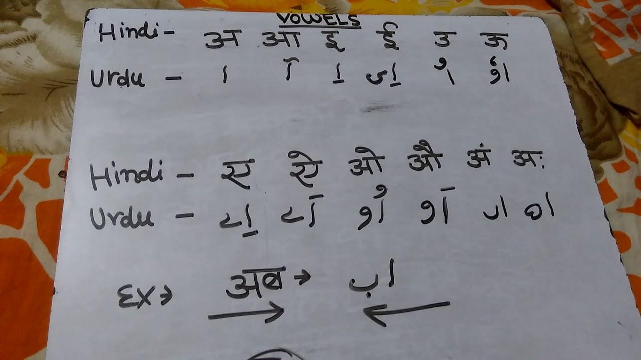 Learn Urdu Letter writting (Vowels) Through Devanagari Hindi