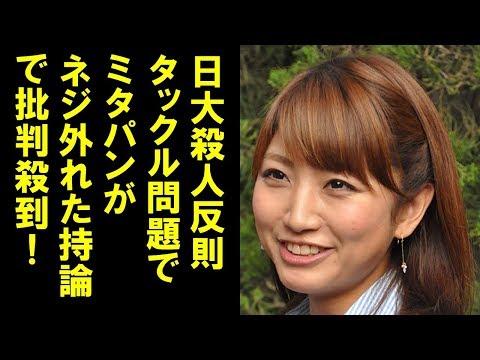 三田友梨佳アナ、日大アメフト危険タックルでありえない持論を展開し非難殺到、炎上状態!