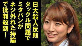 三田友梨佳アナ、日大アメフト危険タックルでありえない持論を展開し非...
