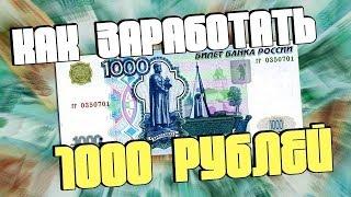 Заработок от 1000 рублей за 24 часа. На автомате!
