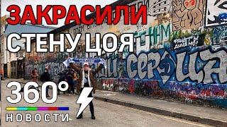 Скачать Из за Динамо управа Арбата закрасила стену Цоя