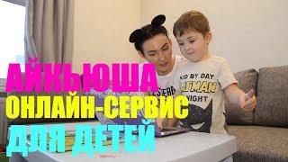 Айкьюша онлайн-сервис для обучения и развития детей  | Занятия на компьютере для детей