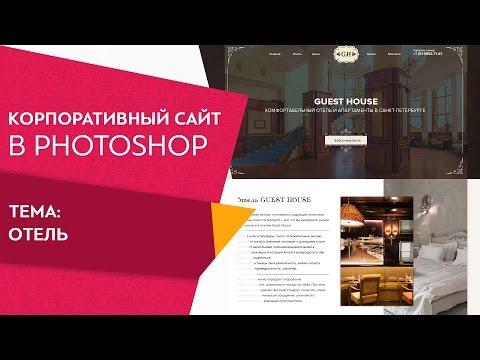 Дизайн сайта в Photoshop (Фотошопе) с нуля за 45 минут самому