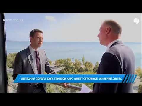 CBC Baku-Tbilisi-Kars railroad has huge important for EU