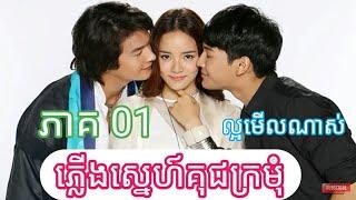 ភ្លើងស្នេហ៍គុជក្រមុំ ភាគ 01+រឿងភាគថៃនិយាយខ្មែរ 2019,Thai movie drama speak khmer 2019