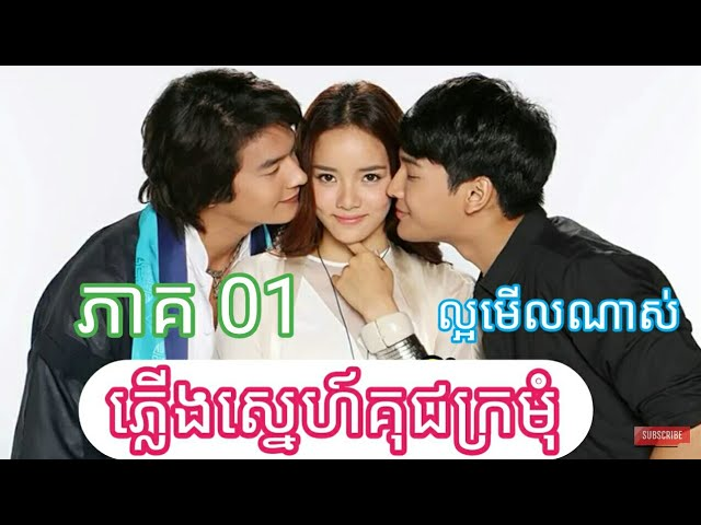 ???????????????????? ??? 01+?????????????????? 2019,Thai movie drama speak khmer 2019